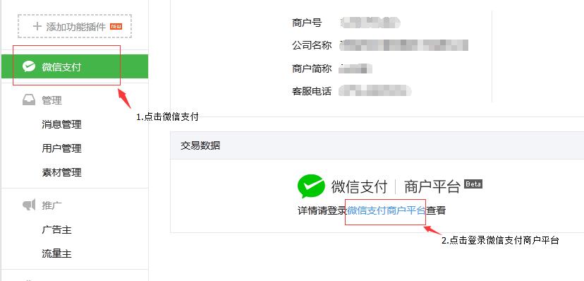 微信支付自己申请接口设置教程 - 第3张 | 云快卖新手学院