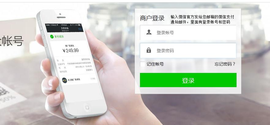 微信支付自己申请接口设置教程 - 第4张 | 云快卖新手学院