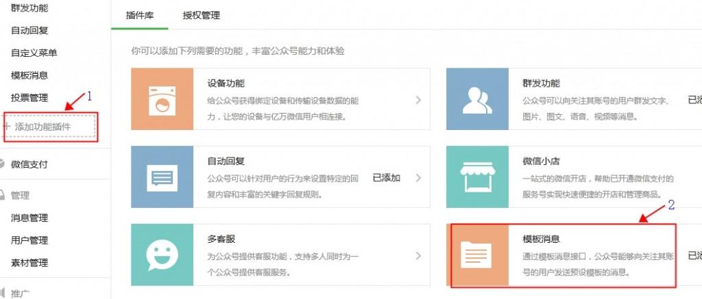 自己申请模板消息设置教程 - 第5张 | 云快卖新手学院
