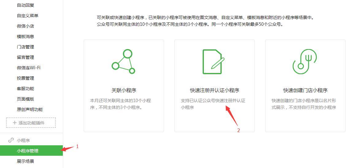 微信小程序是什么和怎么申请微信小程序