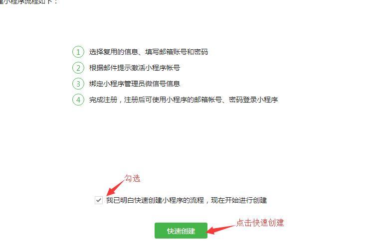微信认证的服务号开通小程序教程 - 第2张 | 云快卖新手学院