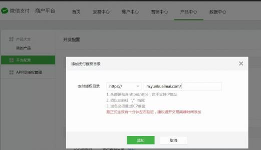 微信支付自己申请接口设置教程 - 第6张 | 云快卖新手学院